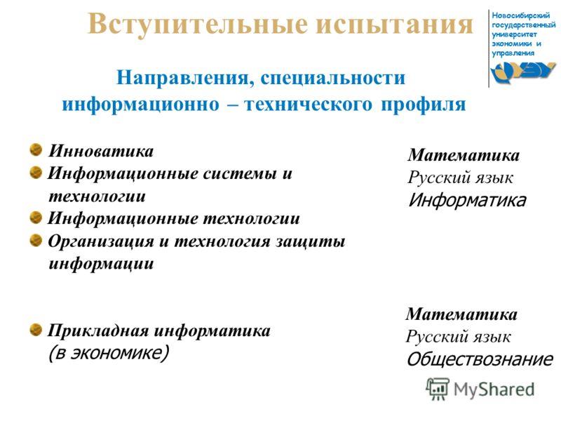 Новосибирский государственный университет экономики и управления Вступительные испытания Направления, специальности информационно – технического профиля Инноватика Информационные системы и технологии Информационные технологии Организация и технология