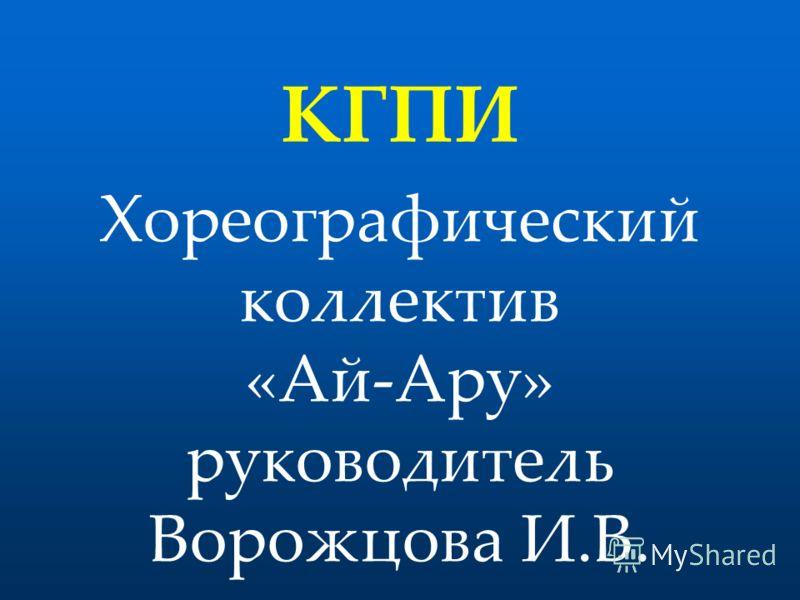 Хореографический коллектив «Ай-Ару» руководитель Ворожцова И.В. КГПИ