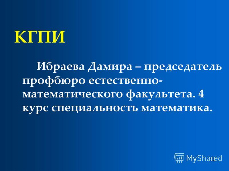 КГПИ Ибраева Дамира – председатель профбюро естественно- математического факультета. 4 курс специальность математика. 32