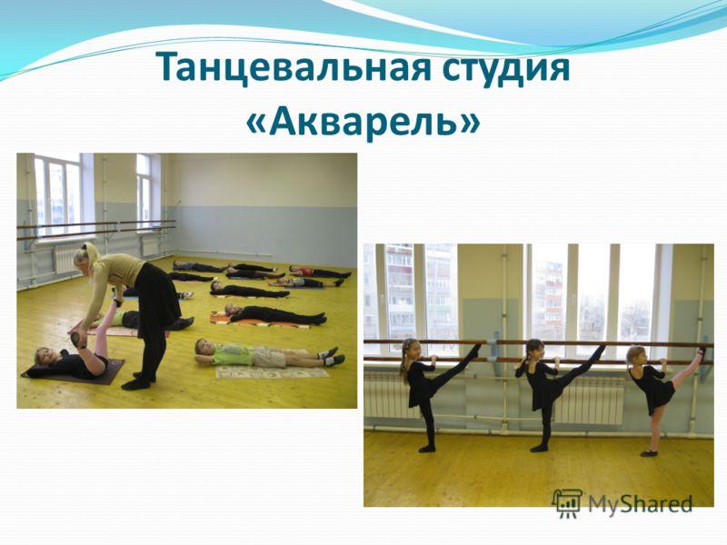 Танцевальная студия «Акварель»