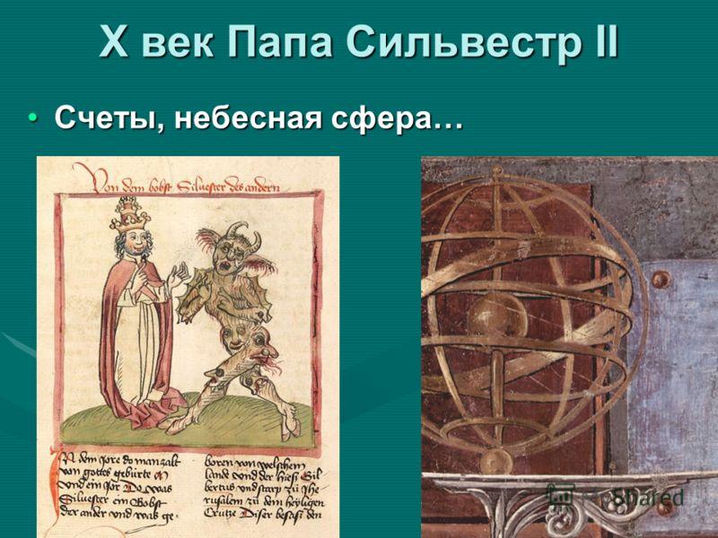 X век Папа Сильвестр II Счеты, небесная сфера…Счеты, небесная сфера…