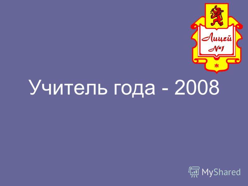Учитель года - 2008