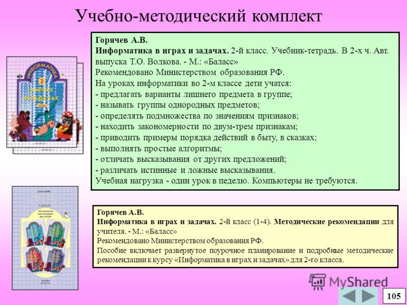 Гдз Горячев Информатика В Играх И Задачах 3 Класс Ответы