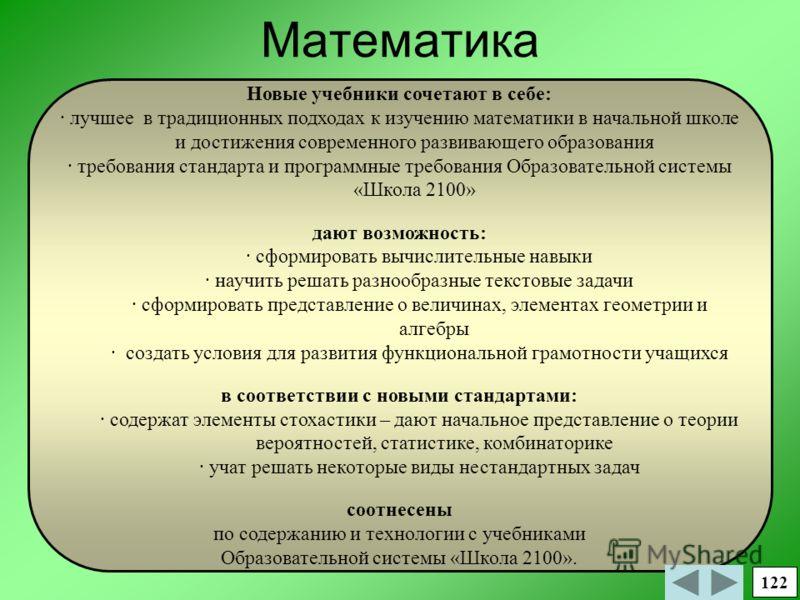 Авторы: Т.Е. Демидова, С.А. Козлова, А.П. Тонких 121