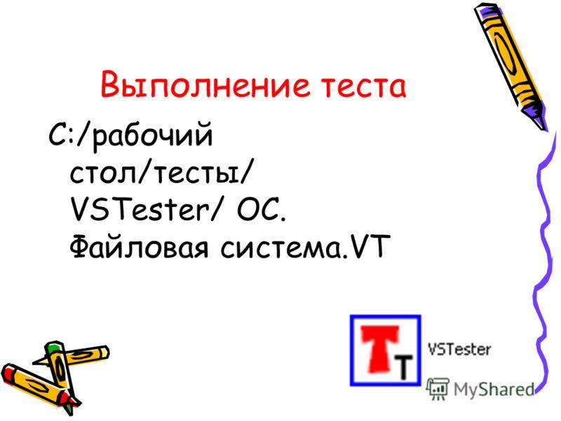 Выполнение теста С:/рабочий стол/тесты/ VSTester/ ОС. Файловая система.VT