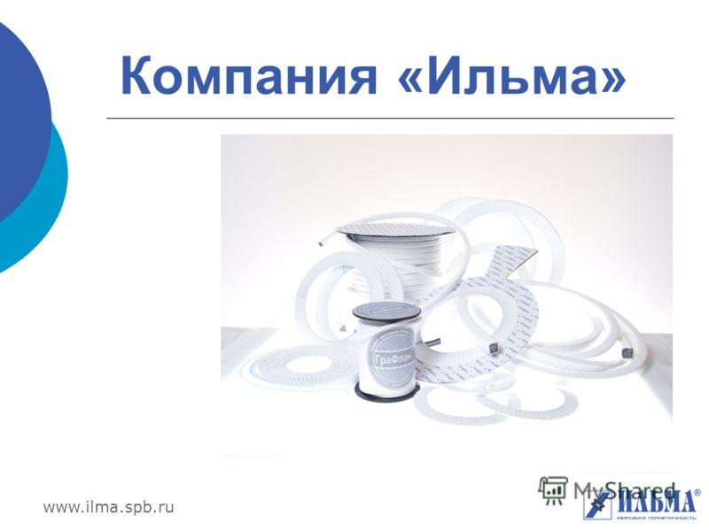 www.ilma.spb.ru Компания «Ильма»