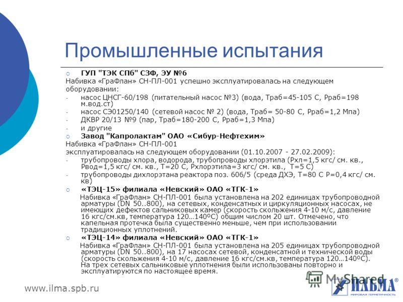 www.ilma.spb.ru Промышленные испытания ГУП