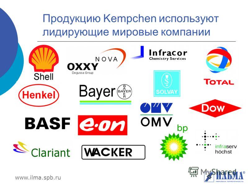 www.ilma.spb.ru Продукцию Kempchen используют лидирующие мировые компании