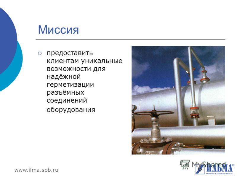 www.ilma.spb.ru Миссия предоставить клиентам уникальные возможности для надёжной герметизации разъёмных соединений оборудования