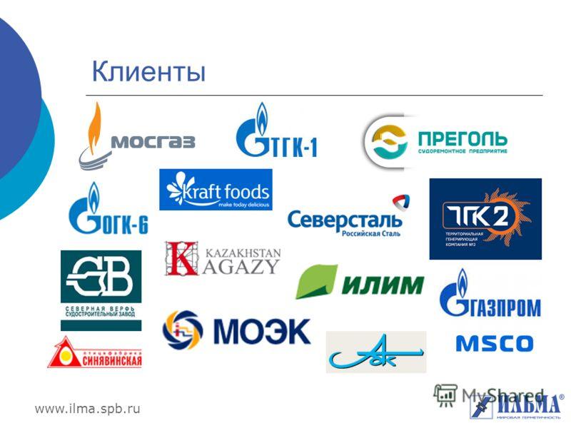 www.ilma.spb.ru Клиенты