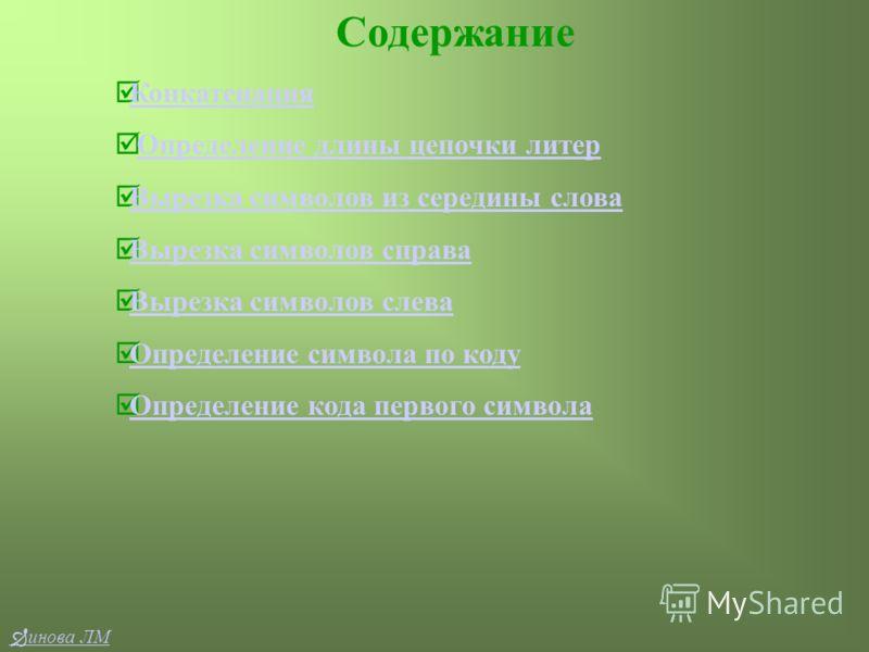 Содержание Конкатенация Определение длины цепочки литер Вырезка символов из середины слова Вырезка символов справа Вырезка символов слева Определение символа по коду Определение кода первого символа инова ЛМ
