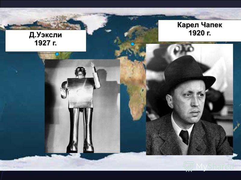 Карел Чапек 1920 г. Д.Уэксли 1927 г.