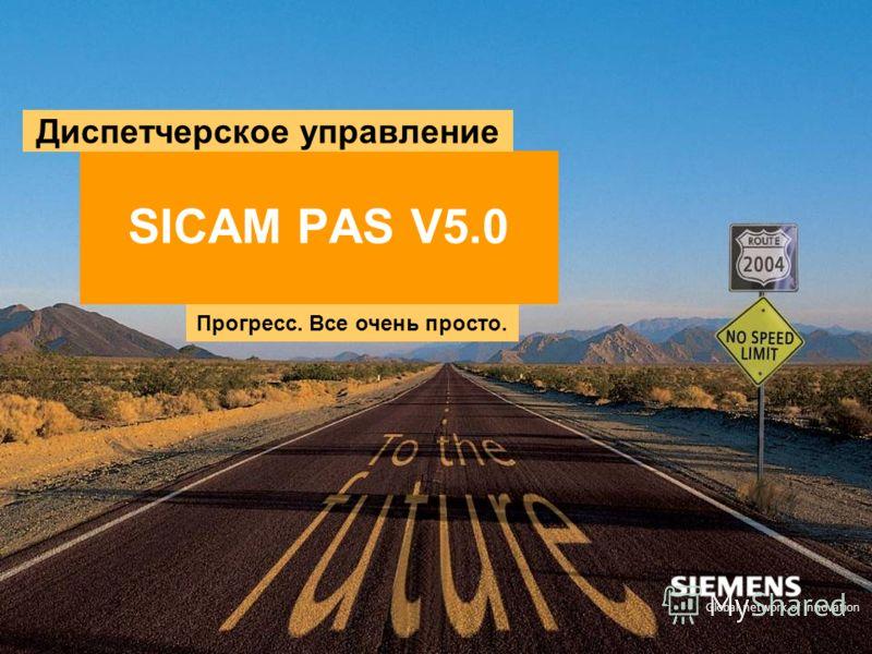 Global network of innovation SICAM PAS V5.0 Прогресс. Все очень просто. Диспетчерское управление