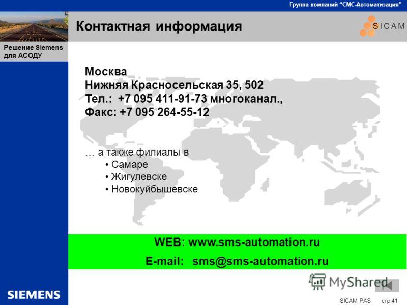 SICAM PAS стр 41 Группа компаний СМС-Автоматизация Решение Siemens для АСОДУ Контактная информация WEB:www.sms-automation.ru E-mail: sms@sms-automation.ru Москва Нижняя Красносельская 35, 502 Тел.: +7 095 411-91-73 многоканал., Факс: +7 095 264-55-12
