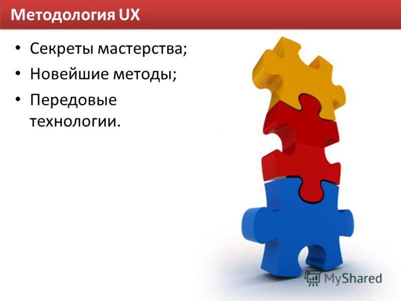 Методология UX Секреты мастерства; Новейшие методы; Передовые технологии.