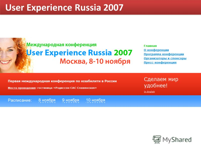 User Experience Russia 2007