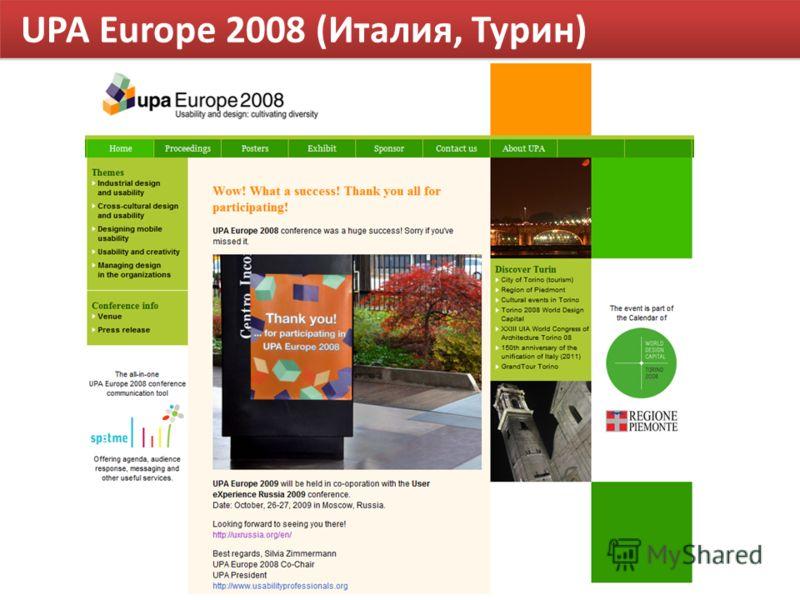 UPA Europe 2008 (Италия, Турин)