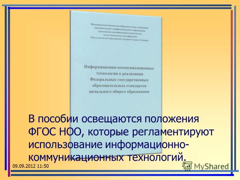 09.09.2012 11:52 В пособии освещаются положения ФГОС НОО, которые регламентируют использование информационно- коммуникационных технологий.