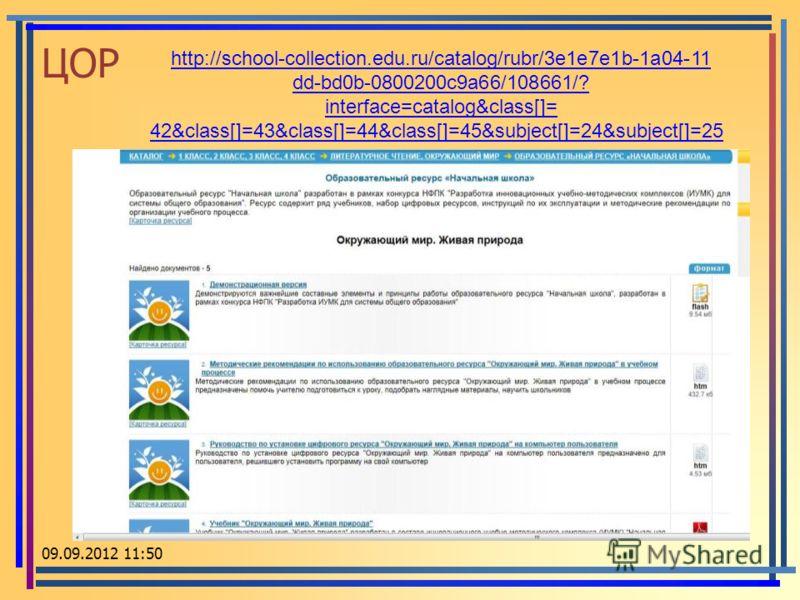 ЦОР 09.09.2012 11:52 http://school-collection.edu.ru/catalog/rubr/3e1e7e1b-1a04-11 dd-bd0b-0800200c9a66/108661/? interface=catalog&class[]= 42&class[]=43&class[]=44&class[]=45&subject[]=24&subject[]=25
