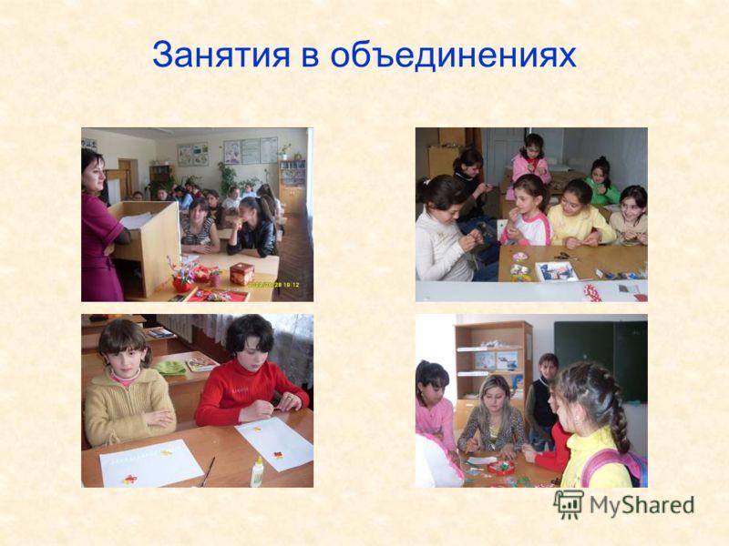 Занятия в объединениях