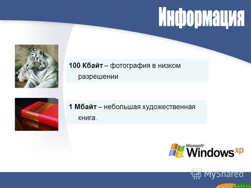100 Кбайт – фотография в низком разрешении 1 Мбайт – небольшая художественная книга.