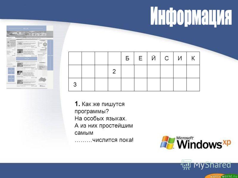 1 2 3 1. Как же пишутся программы? На особых языках. А из них простейшим самым ………числится пока! БЕЙСИК