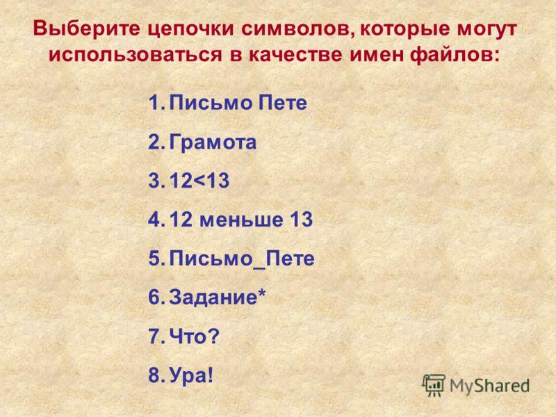 Выберите цепочки символов, которые могут использоваться в качестве имен файлов: 1.Письмо Пете 2.Грамота 3.12