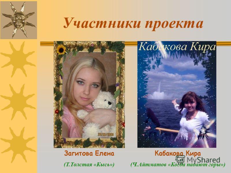 Участники проекта Загитова Елена (Т.Толстая «Кысь») Кабакова Кира (Ч.Айтматов «Когда падают горы»)