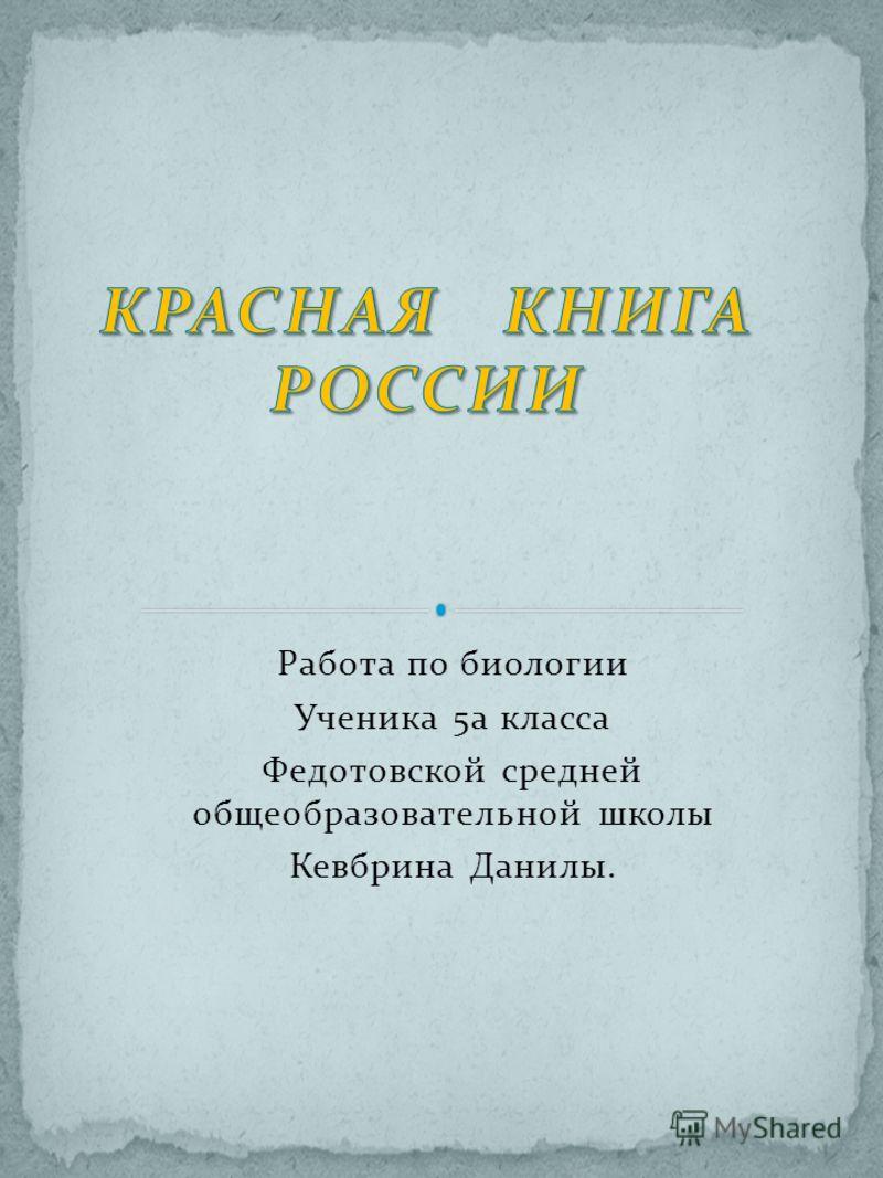Работа по биологии Ученика 5а класса Федотовской средней общеобразовательной школы Кевбрина Данилы.