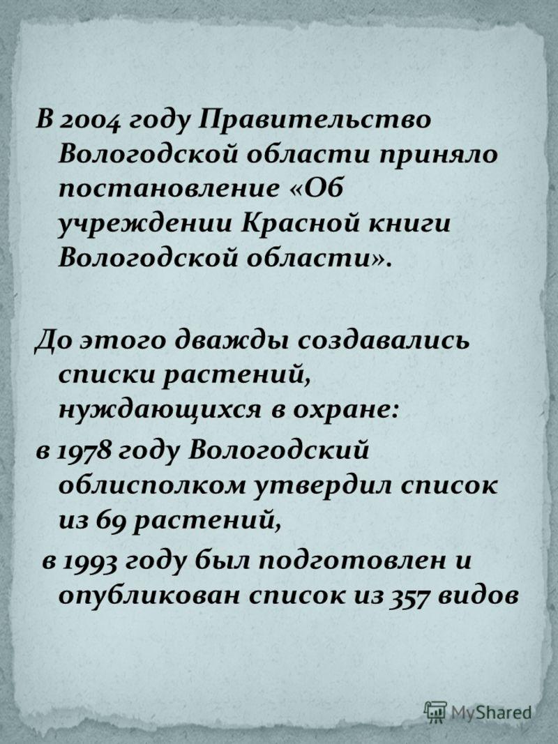 В 2004 году Правительство Вологодской области приняло постановление «Об учреждении Красной книги Вологодской области». До этого дважды создавались списки растений, нуждающихся в охране: в 1978 году Вологодский облисполком утвердил список из 69 растен