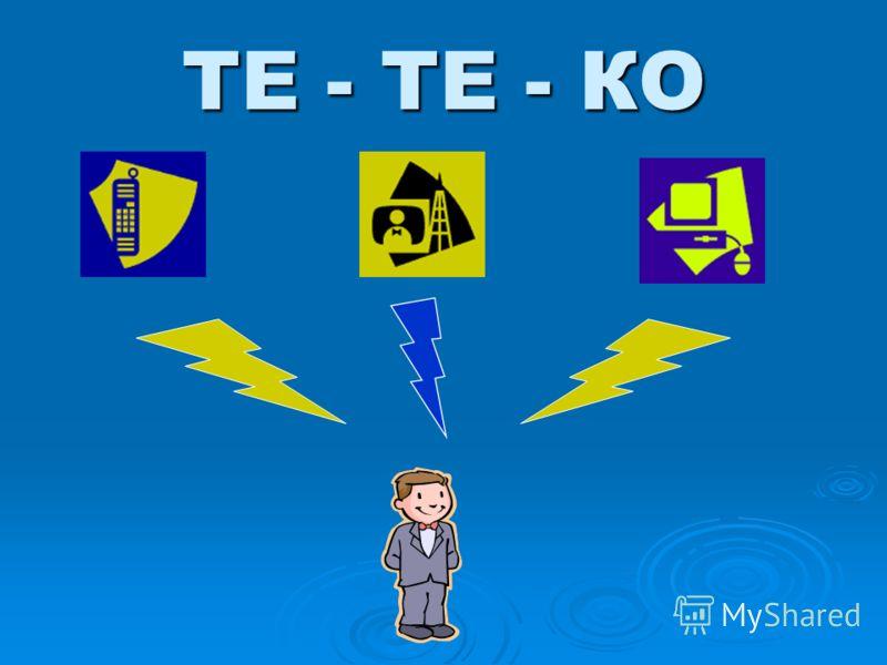 ТЕ - ТЕ - КО
