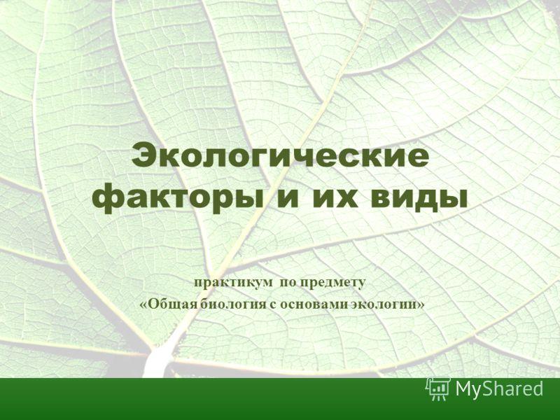 Экологические факторы и их виды практикум по предмету «Общая биология с основами экологии»