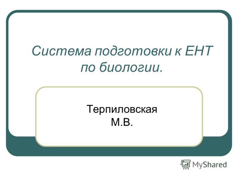 Система подготовки к ЕНТ по биологии. Терпиловская М.В.