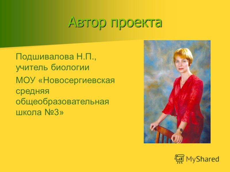 Автор проекта Подшивалова Н.П., учитель биологии МОУ «Новосергиевская средняя общеобразовательная школа 3»