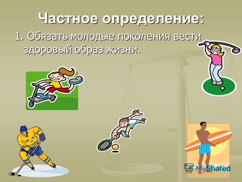 Частное определение: 1. Обязать молодые поколения вести здоровый образ жизни.