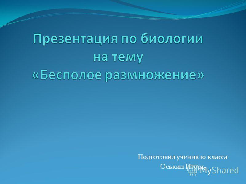 Подготовил ученик 10 класса Оськин Игорь