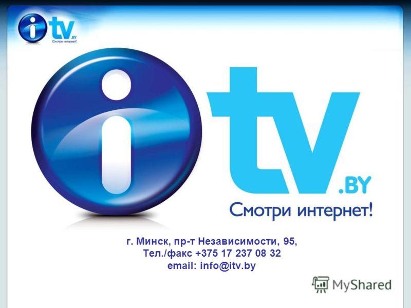 г. Минск, пр-т Независимости, 95, Тел./факс +375 17 237 08 32 email: info@itv.by