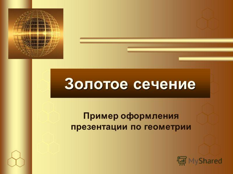 Золотое сечение Пример оформления презентации по геометрии