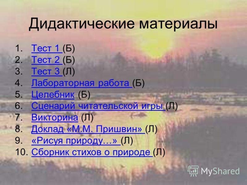 1.Тест 1 (Б)Тест 1 2.Тест 2 (Б)Тест 2 3.Тест 3 (Л)Тест 3 4.Лабораторная работа (Б)Лабораторная работа 5.Целебник (Б)Целебник 6.Сценарий читательской игры (Л)Сценарий читательской игры 7.Викторина (Л)Викторина 8.Доклад «М.М. Пришвин» (Л)Доклад «М.М. П