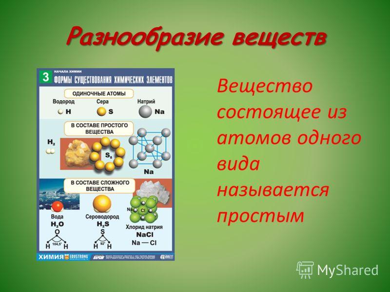 Разнообразие веществ Вещество состоящее из атомов одного вида называется простым