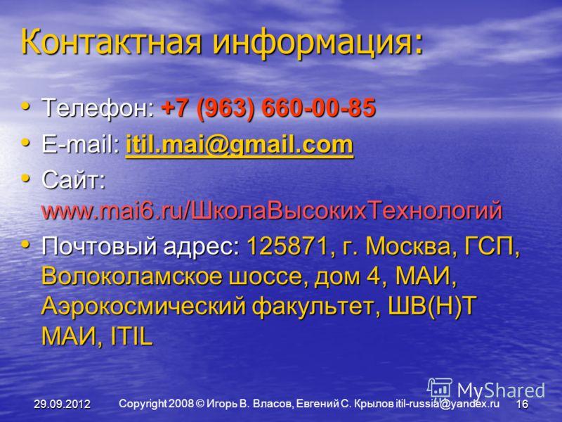 Copyright 2008 © Игорь В. Власов, Евгений С. Крылов itil-russia@yandex.ru 02.07.201216 Контактная информация: Телефон: +7 (963) 660-00-85 Телефон: +7 (963) 660-00-85 E-mail: itil.mai@gmail.com E-mail: itil.mai@gmail.comitil.mai@gmail.com Сайт: www.ma