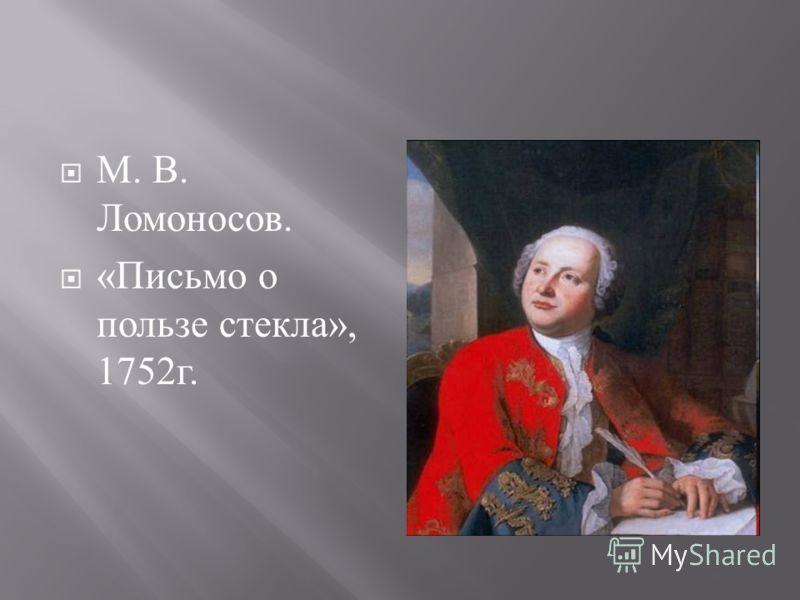 М. В. Ломоносов. « Письмо о пользе стекла », 1752 г.