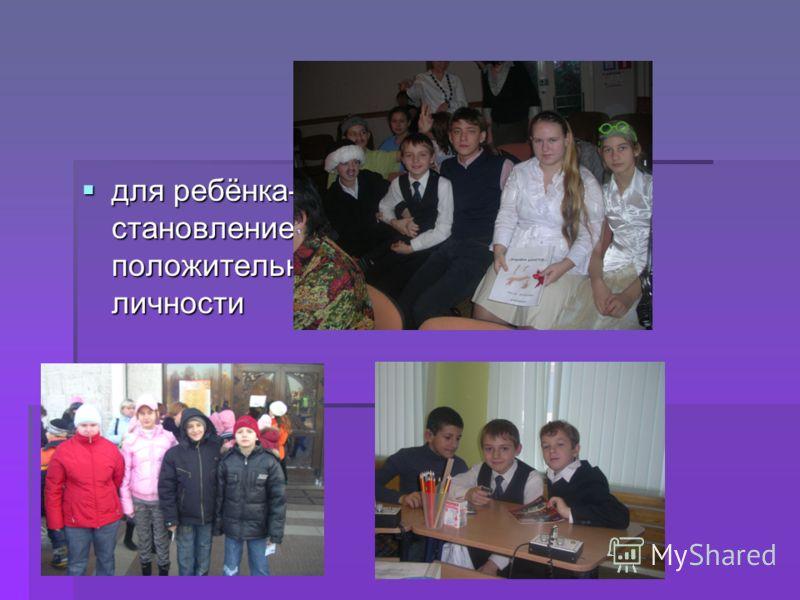 для ребёнка- становление положительной личности для ребёнка- становление положительной личности