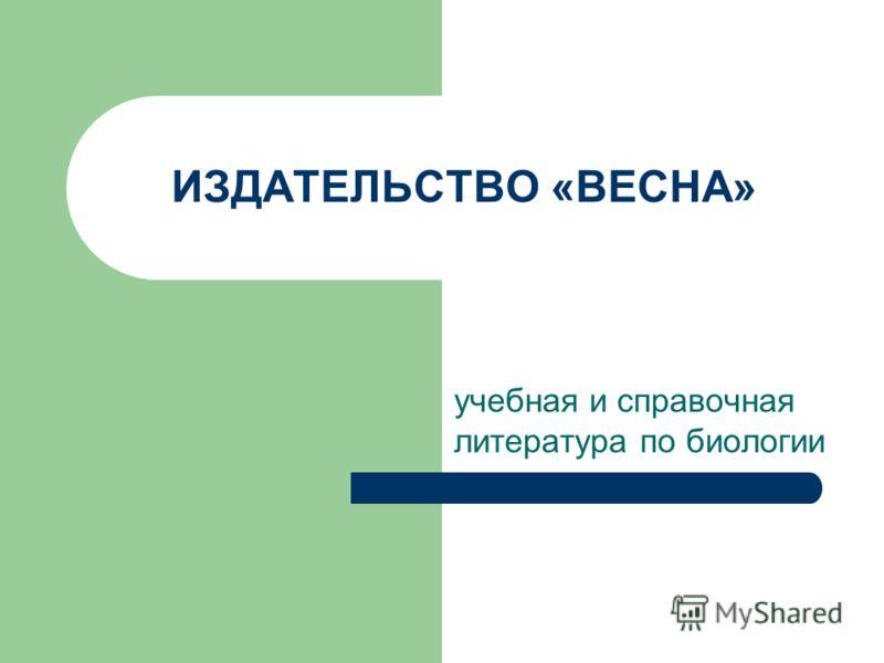 ИЗДАТЕЛЬСТВО «ВЕСНА» учебная и справочная литература по биологии