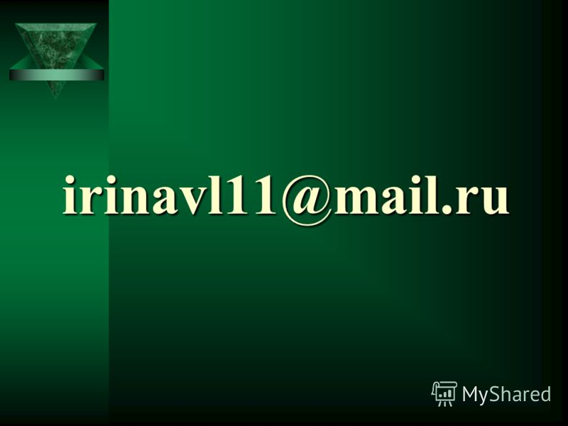 irinavl11@mail.ru