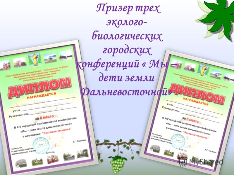 Призер трех эколого- биологических городских конференций « Мы – дети земли Дальневосточной»