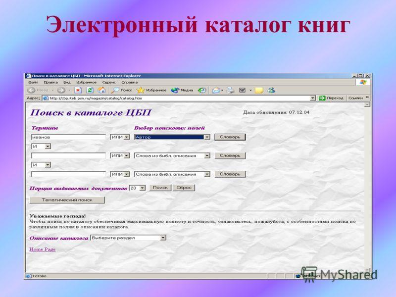Электронный каталог книг