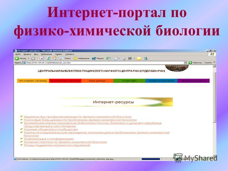 Интернет-портал по физико-химической биологии