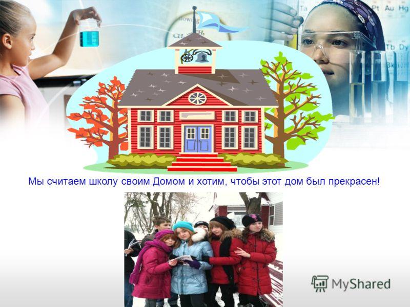 Мы считаем школу своим Домом и хотим, чтобы этот дом был прекрасен!