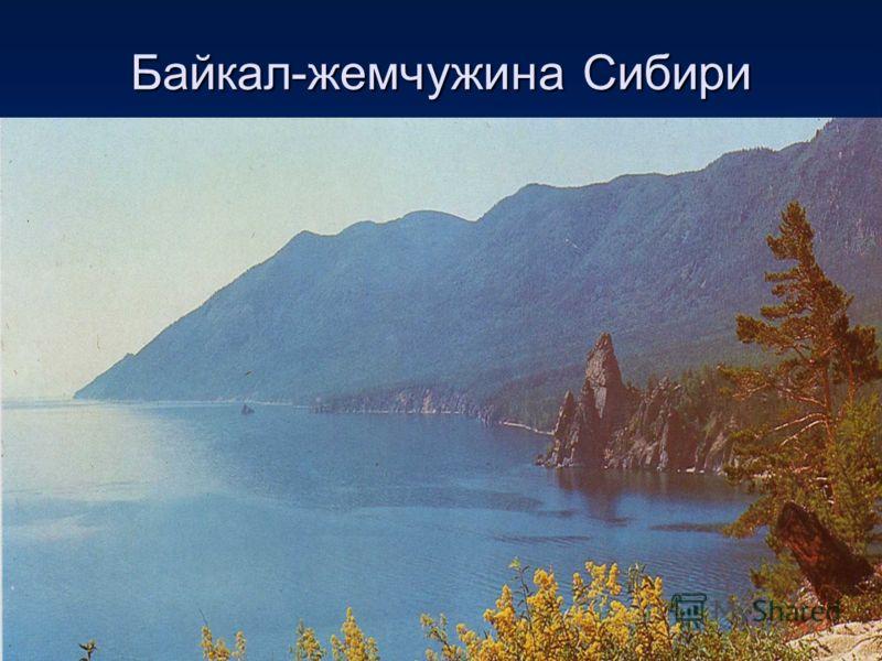 Байкал-жемчужина Сибири